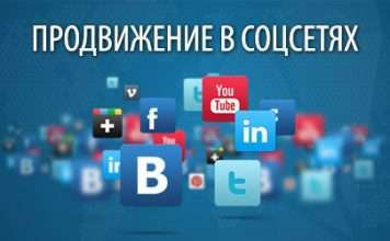 Комплексное продвижение сайтов в социальных медиа